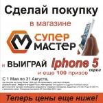 Результаты розыгрыша по Акции iPhone – 2014