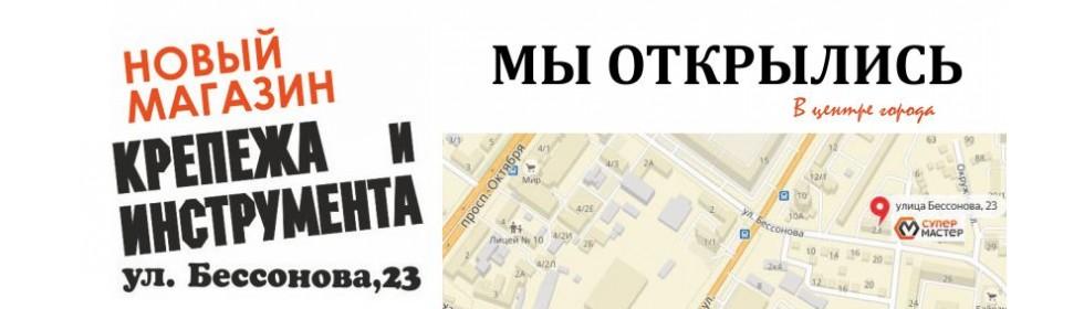 Новый адрес в Уфе