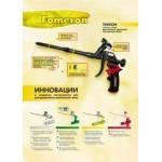 Пистолет для монтажной пены с тефлоновым покрытием Fomeron Top