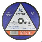 Диск отрезной по металлу Кратон 125 x 3,0 x 22,2 мм