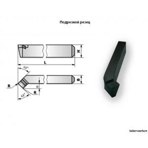 Резец токарный по металлу подрезной отогнутый 16х10х100 Т15К6 (ГОСТ 18880-73)