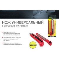 Нож 18 мм 3 лезвия 18 мм с автозаменой KINWEHR