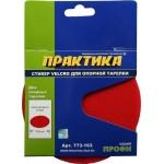 Стикер сменный для опорной тарелки Velcro Практика 125 мм 773-163