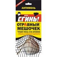 Антимоль Отравный мешок с ароматом лаванды 14 г Сгинь